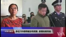 VOA连线(陈桂秋):多位709律师被涉吊照案,家属拍案而起