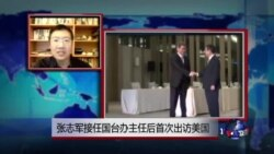 VOA连线:张志军接任国台办主任后首次出访美国