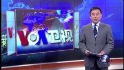 VOA卫视(2015年4月30日 第一小时节目)