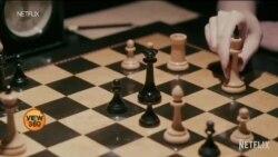 کوئنز گیمبٹ کی وجہ سے امریکہ میں شطرنج کا بخار