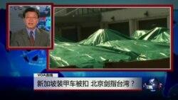 VOA连线:新加坡装甲车被扣,北京剑指台湾?