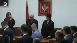 Двух россиян в Черногории осудили заочно за попытку госпереворота