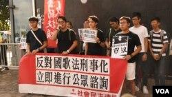 香港众志及社民连抗议中国国歌法立法。(美国之音汤惠芸)