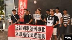 香港众志及社民连抗议中国《国歌法》立法。 (美国之音汤惠芸)