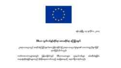 ျမန္မာ့သတင္းမီဒီယာအေရး EU စိုးရိမ္