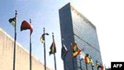 В ООН началась конференция по экономическим реформам