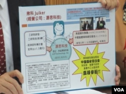 台聯黨出示中資介入源思公司的圖卡。