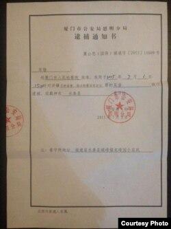 福建厦门市公安局思明分局对吴淦发出的逮捕通知书(温云超推特)