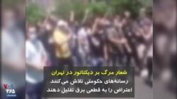 شعار مرگ بر دیکتاتور در تهران؛ رسانههای حکومتی تلاش میکنند اعتراض را به قطعی برق تقلیل دهند
