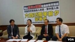 台湾关怀中国人权联盟召开记者会,呼吁在投资阿里巴巴IPO时应谨慎小心 (5月28日) (美国之音张佩芝拍摄)