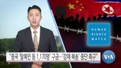 "[VOA 뉴스] ""중국 '탈북민 등 1,170명' 구금…'강제 북송' 중단 촉구"""