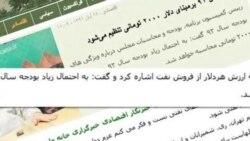 زمزمه دلار ۲۵۰۰ تومانی در بودجه آتی ایران