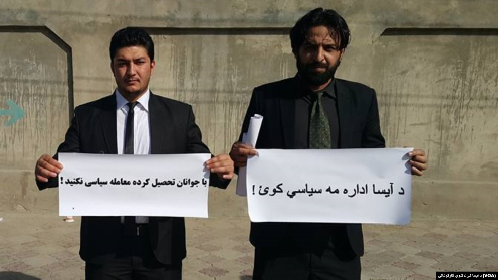 روز گذشته دهها تن از کارمندان ادارۀ آیسا در کابل اعتراضاتی را به راه انداختند.