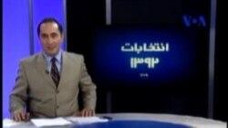 برنامه ویژه انتخابات ۳