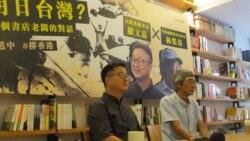 香港铜锣湾书店店长林荣基:北京政府不太可能就逃犯条例进行让步
