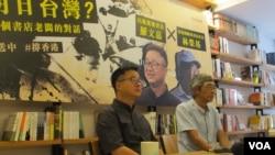 """香港铜锣湾书店店长林荣基(右)与台湾民进党秘书长罗文嘉对谈""""此刻香港未来台湾""""记者会 (美国之音张永泰拍摄)"""