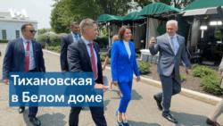Итоги визита Тихановской в Белый дом