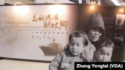 大陈居民撤退到台湾影像纪实展 (美国之音张永泰拍摄)