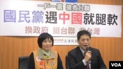 台灣台聯黨就支持台獨演藝人員在中國遭到打壓召開記者會。(美國之音張永泰拍攝)