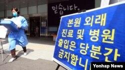 한국에서 중동호흡기증후군(메르스) 환자가 이틀째 발생하지 않고 진정세를 보이는 가운데 29일 서울 강동구 강동성심병원 입구에서 의료진이 오가고 있다.