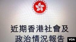 港府向中國國務院港澳辦提交《近期香港社會及政治情況報告》