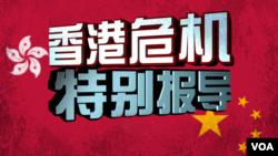 8月18日【香港维园集会实况报道】之二
