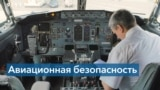 Исследуют каждый миллиметр: как изменились правила авиапутешествий после 11 сентября 2001