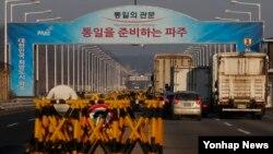 한국 정부가 북한 핵실험과 관련해 개성공단 출입경 제한을 운영에 필요한 최소인원 수준으로 강화한 가운데 12일 경기도 파주시 통일대교 남단에서 개성공단 차량이 임진강을 건너고 있다.