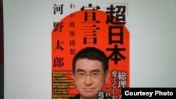"""日本新外相河野太郎2012年出版的书《超日本宣言 我的政权构想》展示""""只有做了总理才能改变""""的政策"""