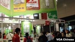 今年第23屆香港書展多家出版社推出反映香港政治現實的書籍,成為書展主流