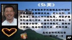 乌坎村村民薛锦波在被捕三天后身亡,官方称心源性猝死