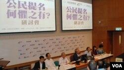 香港真普選聯盟舉辦研討會,探討《基本法》與公民提名之間是否存在不可解決的矛盾(湯惠芸攝)