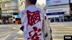 區議員徐子見穿上象徵反對港版國安法的襯衫,監察警方6月28日九龍靜默遊行的執法情況,後來被警方拘捕。(美國之音湯惠芸)
