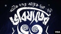 bhobishoter bhoot