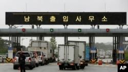 韩国车辆离开边境村板门店附近的开城联合工业园区。(2013年7月资料照)