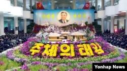 북한에서 김일성 주석 생일인 태양절을 맞아 지난 13일 개막했던 제17차 김일성화축전이 폐막했다고 조선중앙통신이 20일 보도했다. (자료사진)