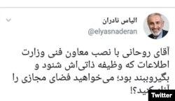 توئیت نماینده سابق مجلس که بعد از ساعتی آن را پاک کرد.