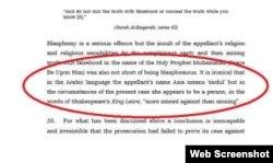 سپریم کورٹ کے فیصلے میں جسٹس آصف سعید کھوسہ کے نوٹ کا عکس