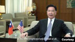 台湾外交部长吴钊燮2020年4月9日在哈德逊研究所网络研讨会上发表视频演说谈台湾防疫成效(台湾外交部视频截屏)