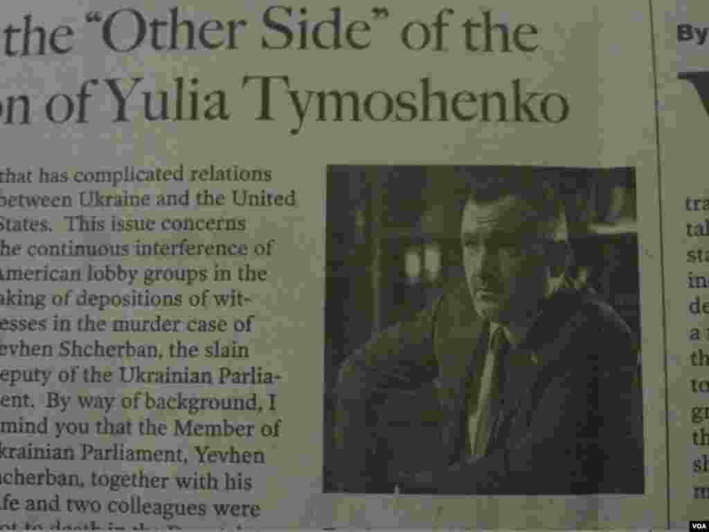 У своєму листі Кузьмін прямо звинувачує Міністерство юстиції США у діях, спрямованих на те, аби завадити розслідуванню та закрити справу вбивства депутата Євгена Щербаня.