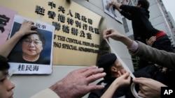 1月3日,抗议者们在香港中联办外张贴失踪的书商照片。