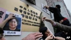 抗议者们在北京驻港中联办外张贴失踪的书商照片。(2016年1月3日)