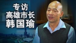 《海峡论谈》专访高雄市长韩国瑜