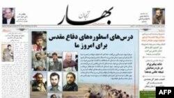 """İran parlamentinin 30 deputatı """"Bahari Zəncan"""" qəzetinin çapının yenidən bərpasını tələb edir"""