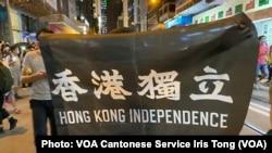 遊行人士展示香港獨立旗幟 (攝影:美國之音湯惠芸)