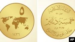 También aparecen símbolos como la mezquita al Aqsa de Jerusalén en distintas monedas que serán de oro, plata y bronce.