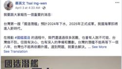 台立委:台湾有能力制造潜舰,但也面临中国的阻力