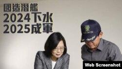 """台湾总统蔡英文4月3日通过脸书表示,台湾第一艘""""国造潜舰""""将于2024年下水,2025年正式成军,台湾海军即将进入新的时代(照片来源:蔡英文脸书)"""