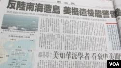 台灣媒體報道中國在南中國海擴建島礁(翻拍聯合報)