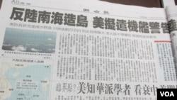 台湾媒体报道中国在南中国海扩建岛礁(翻拍联合报)